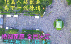 Nationwide rallies against same-sex marriage in Taiwan