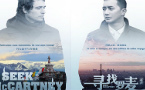 《寻找罗麦》有望2017上半年上映