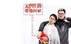 中國同志情侶網路直播過年回家