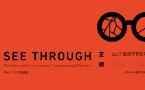 台北将举行2017国际不再恐同日特展