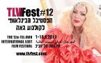 The Tel Aviv International LGBT Film Festival