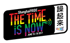 The Time Is Now: ShanghaiPRIDE Returns June 15-18