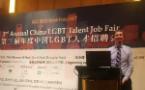 超过600名求职者参加上海中国LGBT人才招聘会
