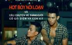马来西亚抗议反对同志影片展映