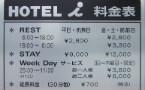 日本政府警告旅館不得歧視