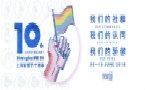 Shanghai Pride Marks Tenth Anniversary
