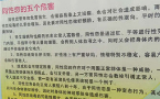 School in China removes 'harms of homosexuality' classroom display after outcry