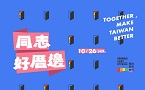 Taiwan Pride - Saturday 26th October!
